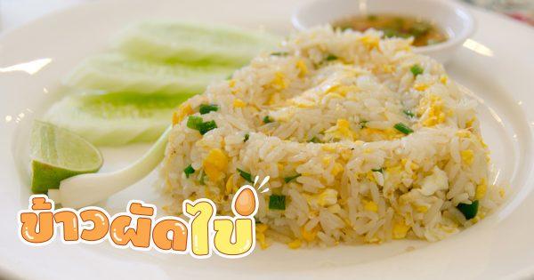 ข้าวผัดไข่ เมนูง่ายสารอาหารครบเหมาะสำหรับทุกเพศทุกวัย….